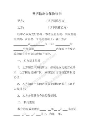 美甲店合作协议(可与美发、美容院试用).docx