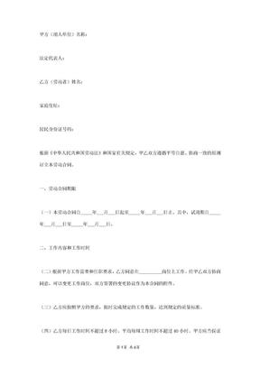 餐饮店劳动合同协议书范本.docx
