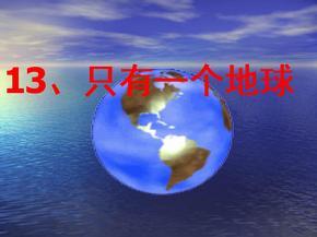 只有一个地球课件ppt.ppt