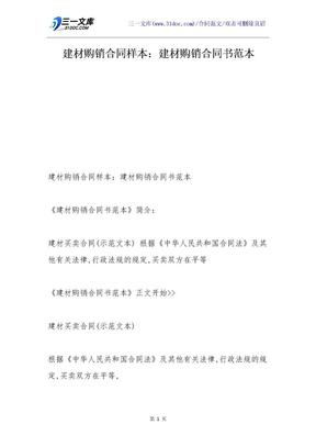 建材购销合同样本:建材购销合同书范本.docx