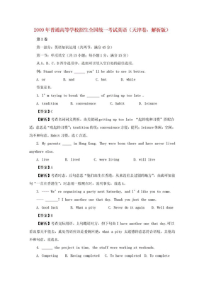 2009天津高考英语真题解析版.doc
