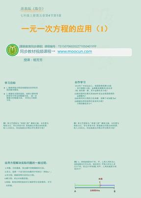 浙教版数学七年级上第五章5.4.1 一元一次方程的应用(1).ppt
