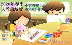 五年级下册语文课件-写读后感  人教部编版.pptx
