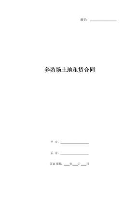 养殖场土地租赁合同.doc