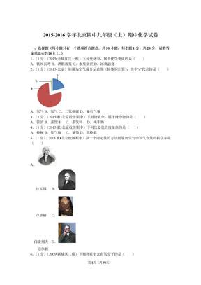 2015-2016学年北京四中九年级(上)期中化学试卷.doc