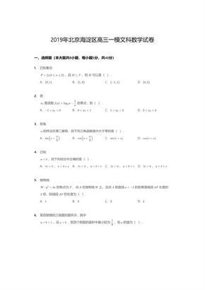 2019年北京海淀区高三一模文科数学试卷.pdf