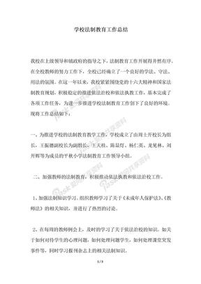 2018年学校法制教育工作总结.docx