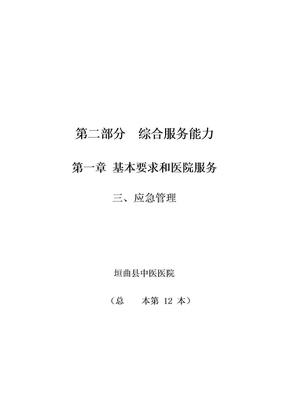 中医医院二甲评审资料应急管理.doc