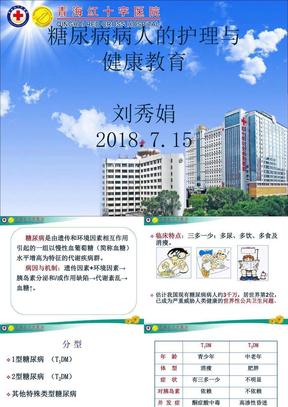 糖尿病病人的护理及健康教育.ppt.ppt