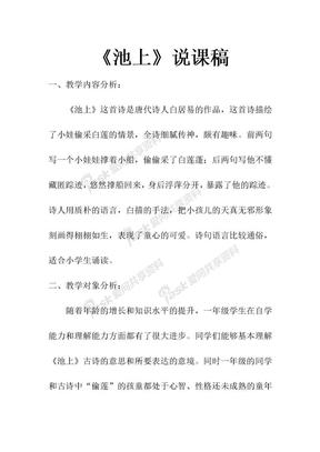 2017新人教部编本一年级下册《池上》说课稿.doc