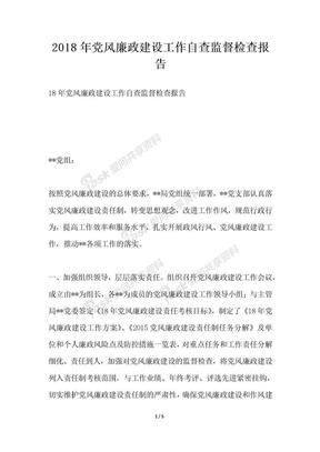 2018年党风廉政建设工作自查监督检查报告.docx