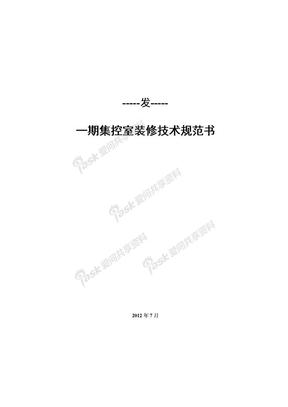 装修技术规范书.doc