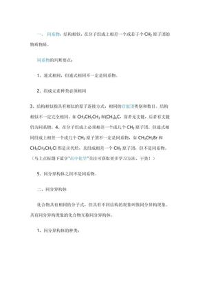 高中化学选修五知识点全汇总(高分必背).doc