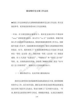 2018年储备粮库党支部工作总结.docx