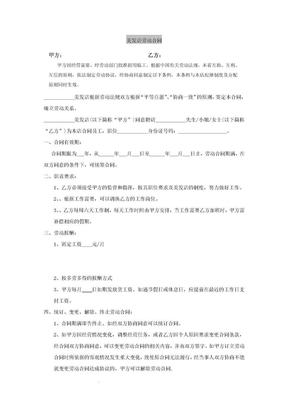 美发店劳动合同.doc