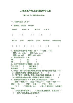 人教版五年级语文上册期中考试试卷及答案(1).doc