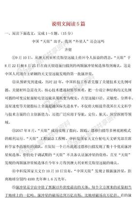 辽宁省2018中考语文试题研究说明文阅读5篇.docx