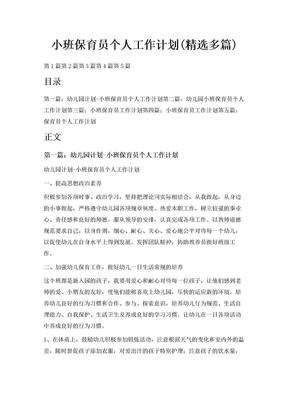 小班保育员个人工作计划(精选多篇).doc
