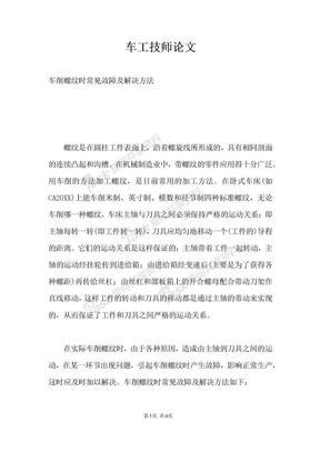 车工技师论文.docx