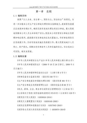 健身房综合应急预案.doc