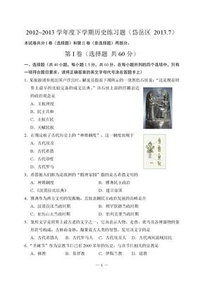 初二历史 套题合集.docx
