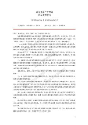 南京市普通住宅物业服务等级和收费标准061101.doc