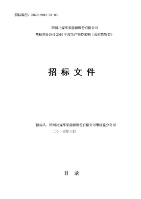 公开招标文件2015(中标).doc
