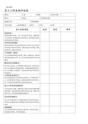 员工工作表格模板现评估表格模板.doc.doc