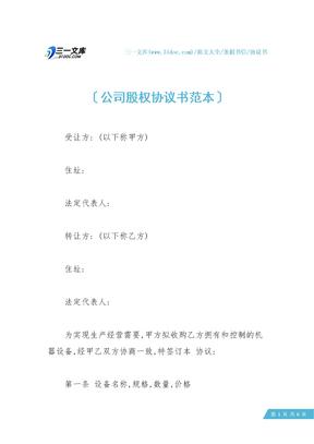 公司股权协议书范本.docx