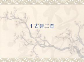 村居咏柳PPT.ppt