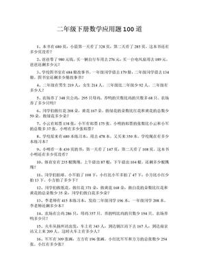 二年级下册数学应用题100道.doc