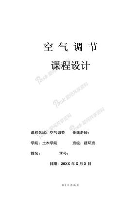 空气调节课程设计说明书 (全空气系统).doc