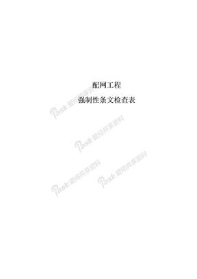 配网工程施工强制性条文执行检查表修改版.doc
