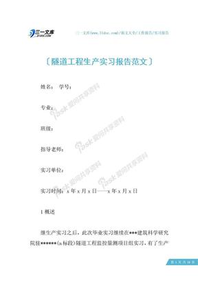 隧道工程生产实习报告范文.docx