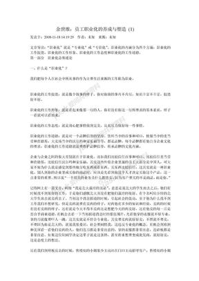 余世维:员工职业化的养成与塑造文档.doc