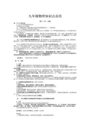 九年级上册物理知识点总结.doc