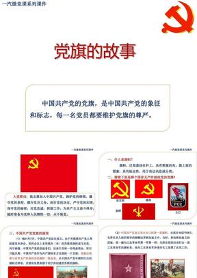 微党课-党旗的故事.ppt