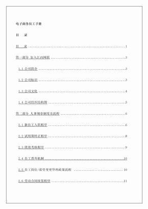 电子商务员工手册 .docx.docx
