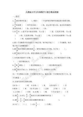 小学五年级数学下册分数易错题整理.doc