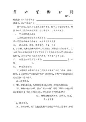 苗木采购合同.doc.doc