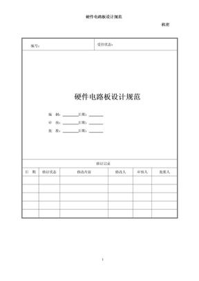 硬件电路板设计规范.doc