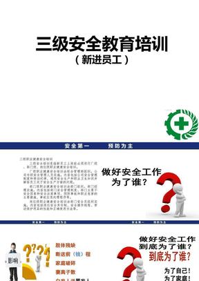 (公司级)企业三级安全教育培训.ppt