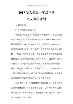 2018新人教版一年级下册语文教学计划.doc