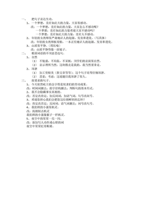 语文人教版五年级下册试卷讲评.doc