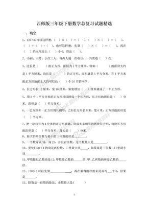 西师版三年级下册数学期末总复习试题精选.doc