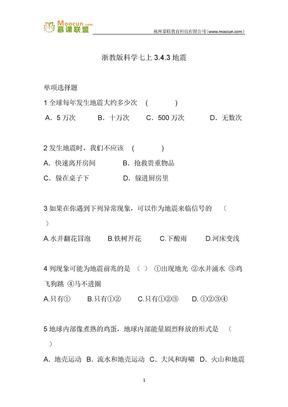 浙教版科学七年级上第三章习题30 3.4.3地壳变动和火山地震-地震.docx