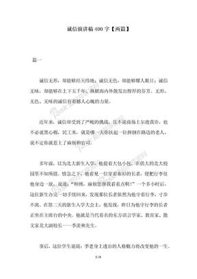 2018年诚信演讲稿400字【两篇】.docx