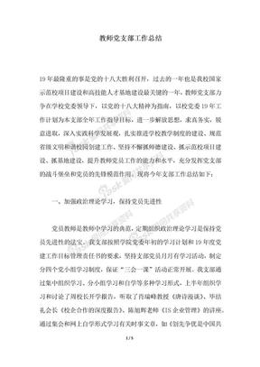 2018年教师党支部工作总结.docx