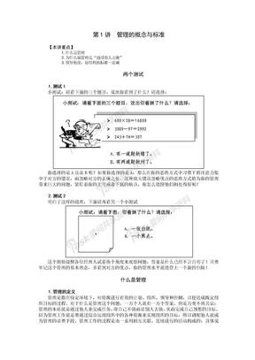 酒店职业经理人管理实务.doc