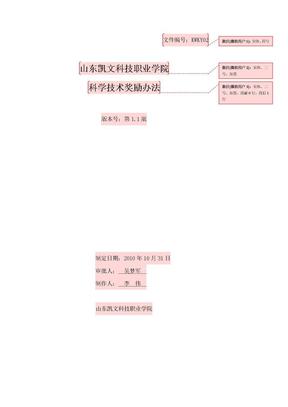 规章制度编写格式要求.doc